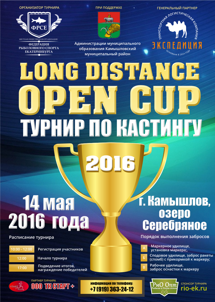opencup 2016